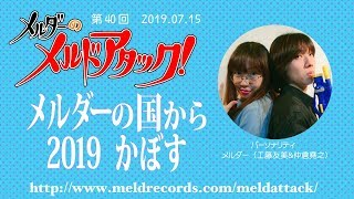 メルダーのメルドアタック!第40回(2019.7.15) 工藤友美 動画 30