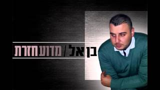 בן אל - מדוע חזרת