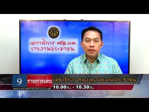 รายการ เลขาธิการ ศอบต รายงานประชาชน 22 05 58