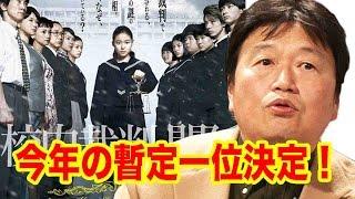 02/映画『ソロモンの偽証』は傑作!宮部みゆきを岡田斗司夫がべた褒め!