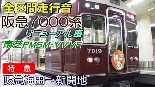 【走行音・東芝PMSM】阪急7000系〈特急〉梅田→新開地 (2016.12.27)