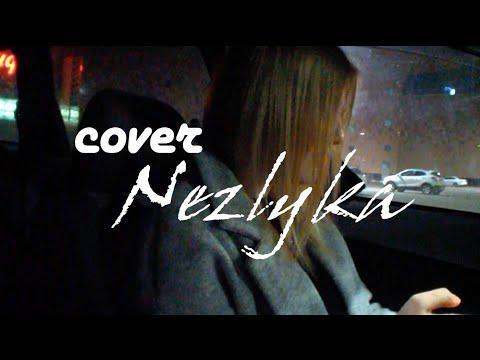 Ёлка   Около тебя Cover Nezlyka