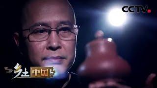《乡土中国》潮汕老手艺 20200321 | CCTV农业
