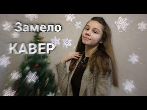 ЗАМЕЛО-GAVRILINA (cover by Маша Няша)