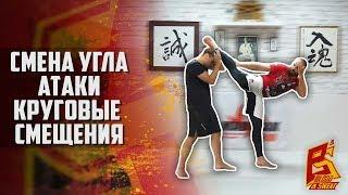 Работа ног -  углы атаки и смещение по кругу для ударников. Максим Дедик