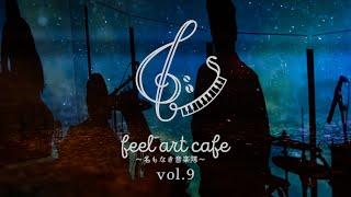 誰も知らない(feel art cafe ~名もなき音楽隊~ vol.9 DVDより)