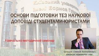видео Право, юриспруденция  » Українські реферати