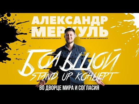 Александр Меркуль -