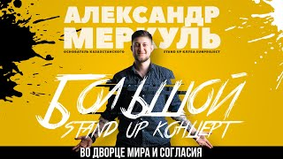 Александр Меркуль   Большой Сольный Стендап