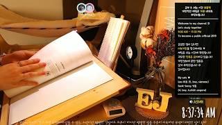 2019.01.26. 실시간 공부 / Study with me / 같이 공부할까요 / Live / ASMR