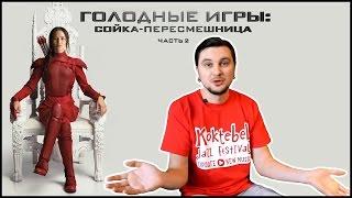 ГОЛОДНЫЕ ИГРЫ: Сойка-Пересмешница. Часть 2 (2015) 🎥 Мои Впечатления И Обзор Фильма!