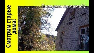 Выбираем старый домик в деревне! Подписчик на участке!)