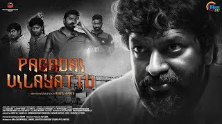Pagadai Vilayattu | Tamil Short Film | Mime Gopi | Rayeez Ahmed | Sai Baskar | Vinod C | Official