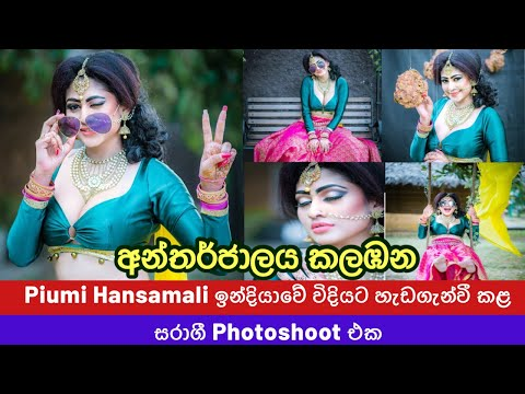 පියුම් හන්සමාලිගේ සරාගී ජායාරූප || PIUMI HANSAMALI || Srilanka