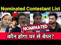 Bigg Boss 14 Nominated Contestant List 6 Contestant Nominated क न ह ग घर स ब घर mp3