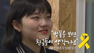 [수고했어, 오늘도] 벚꽃을 보면 친구들이 생각난다는 세월호 생존 학생 장애진 양 #18 원더걸스 선미