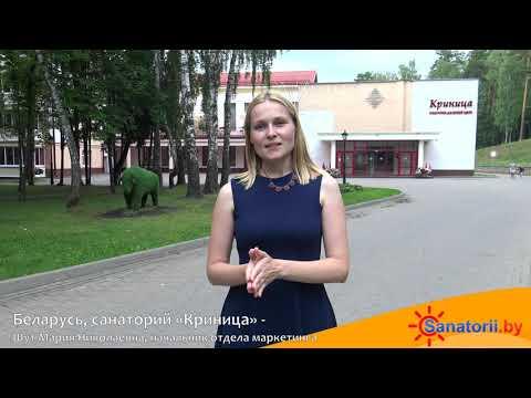 Санаторий Криница - интервью с начальником отдела маркетинга Шут М.Н., Санатории Беларуси