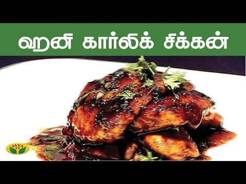 ஹனி கார்லிக் சிக்கன்   Honey Garlic Chicken   VIP Kitchen   Adupangarai   Jaya TV