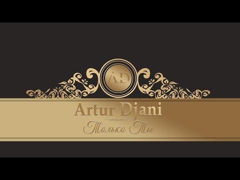 Artur Djani - Только Ты (2020)