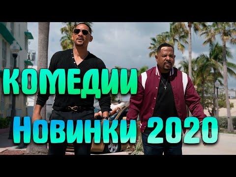 ТОП 5 КОМЕДИЙ / Новинки 2020 Года / Трейлеры - Подборка