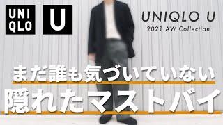 【UNIQLO Uマストバイ】誰も知らない名品!隠れたマストバイをご紹介【ユニクロU秋冬】