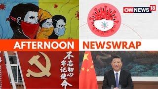 Afternoon Newswrap | Wuhan Lab Leak: China's Secrets Caught On Camera | COVID | CNN News18