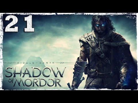 Смотреть прохождение игры Middle-Earth: Shadow of Mordor. #21: Беглец.