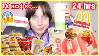 Τρώω McDonald's για 24 ώρες | Marianna Grfld