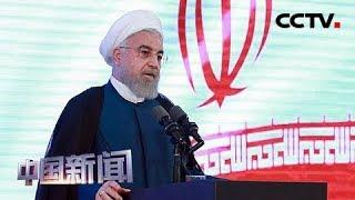 [中国新闻] 伊朗总统:美国重返伊核协议是伊美对话的前提 | CCTV中文国际