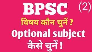 BPSC || 65th BPSC || BPSC में optional subject कैसे चुनें ? वैकल्पिक विषय का चुनाव ||  ( 2  )