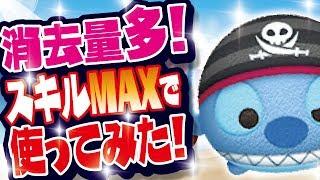 【ツムツム】消去量多!パイレーツスティッチ スキルレベル6(スキルMAX)初見プレイ!【Seiji@きたくぶ】