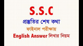 The Rules of Standard Writing in Final Exam  SubjectEnglish(SSC)