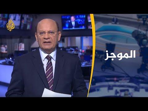 موجز الأخبار – العاشرة مساء 23/07/2019  - نشر قبل 12 ساعة
