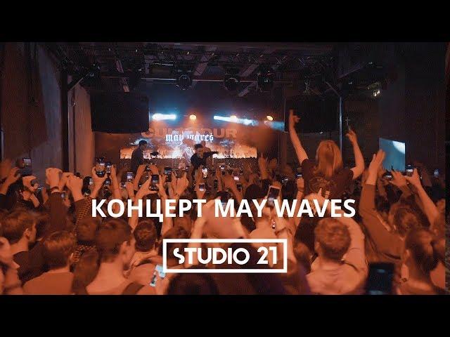 Концерт May Wave$ - видеоотчёт STUDIO 21