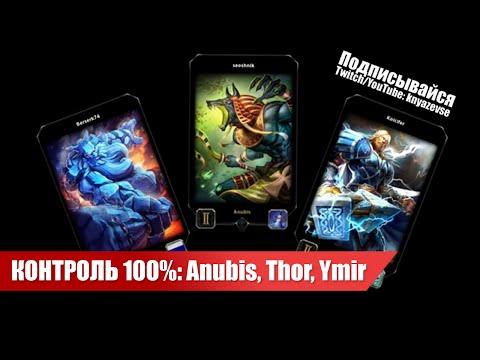 видео: Играем в smite - Контроль 100% - anubis, thor, ymir - 3v3