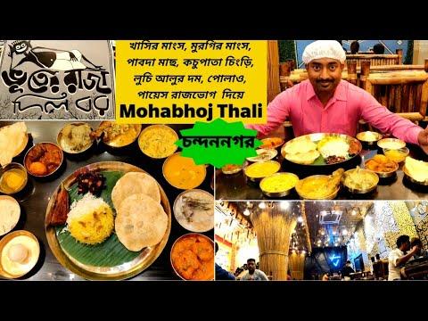 Chandannagar Bhuter Raja Dilo Bor Restaurant এ জমিয়ে মহাভোজ থালি খেলাম | প্রথম পর্ব |