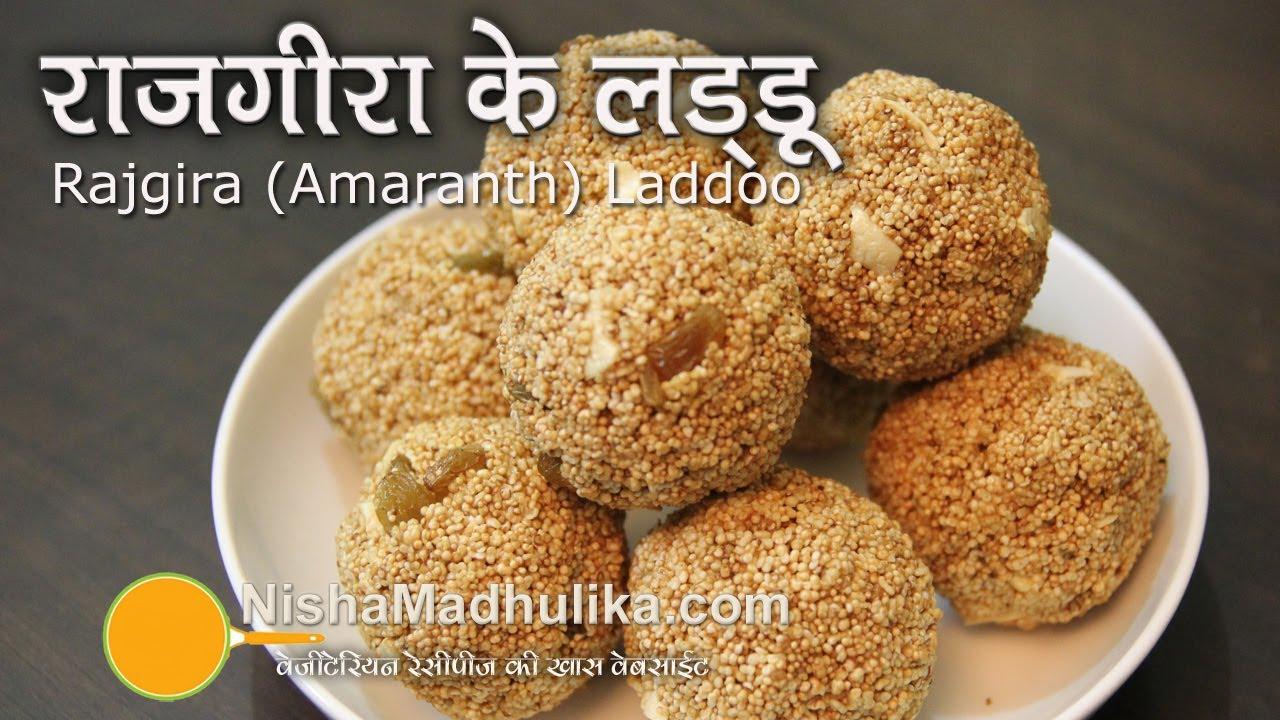 Rajgira ladoo recipe ramdana ladoo recipe amaranth for Cuisine meaning in hindi