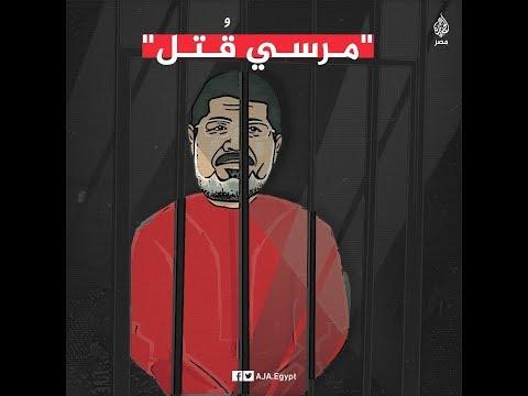 ???? الأمم المتحدة تكشف ظروف وفاة الرئيس الراحل #محمد_مرسي  - 19:58-2019 / 11 / 10