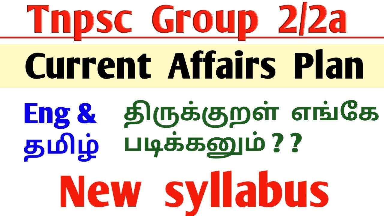 Tnpsc Group 2/2a New syllabus|How to Study Current Affairs