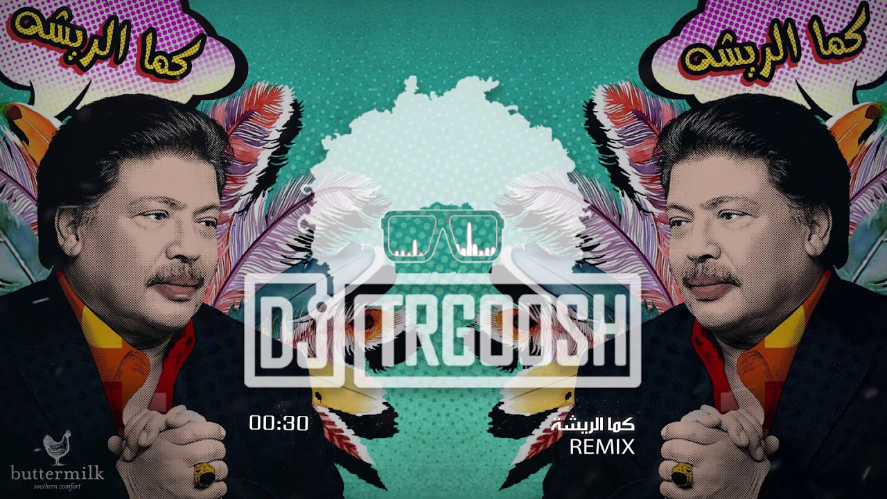 دي جي طرقوش - كما الريشة ريمكس | DJ TRGOOSH - Kama Alreesha ReMix