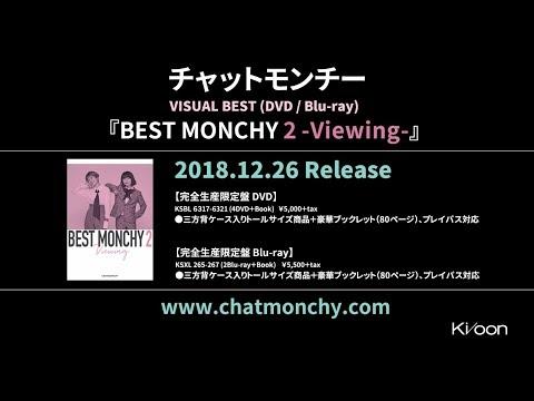 チャットモンチー 「BEST MONCHY 2 -Viewing-」-Digest Movie-