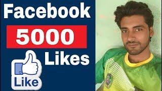 Get 5000 Likes On Facebook Instantly | Best Fb Auto Liker App | Fb Par Like Kaise Badhaye |