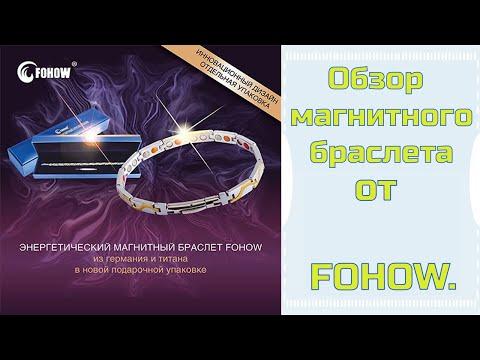 Магнитный браслет - Браслет  Fohow: обзор магнитного браслета.