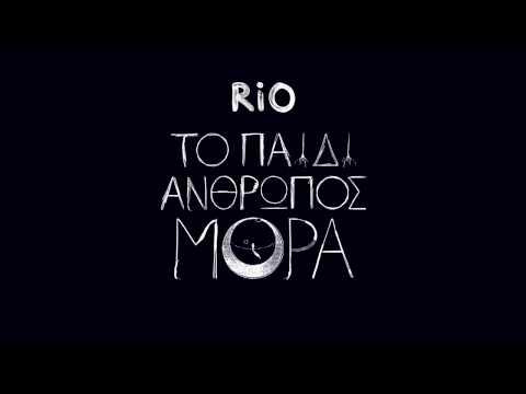 Rio • Γαληνια Σεληνη feat Mανι