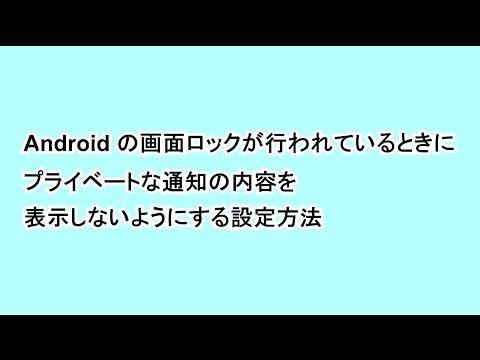 Android の画面ロックが行われているときにプライベートな通知の内容を表示しないようにする設定方法