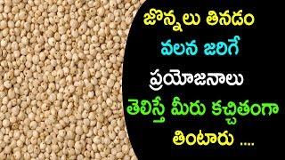 Health Benefits of Sorghum or Jowar - Nutritional Information|Health tips in telugu|Top Telugu News