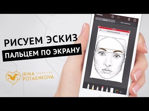 Отрисовка эскиза бровей пальцем на телефоне 👈