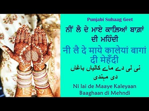 Punjabi Suhaag Geet - Kaleyaan bagaan di mehndi