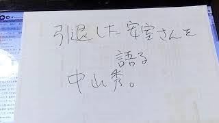 何事にも、薄っぺらな中山秀征さんが、 引退した安室さんについて、話し...