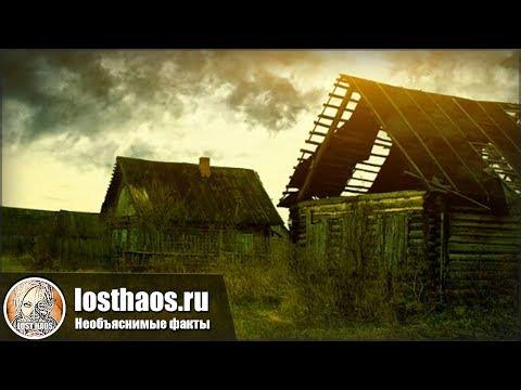 Загадочная Россия: Чертово болото, Мёртвая деревня и ещё тройка мест, вызывающих дикий ужас...